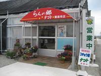 直売店C.JPG